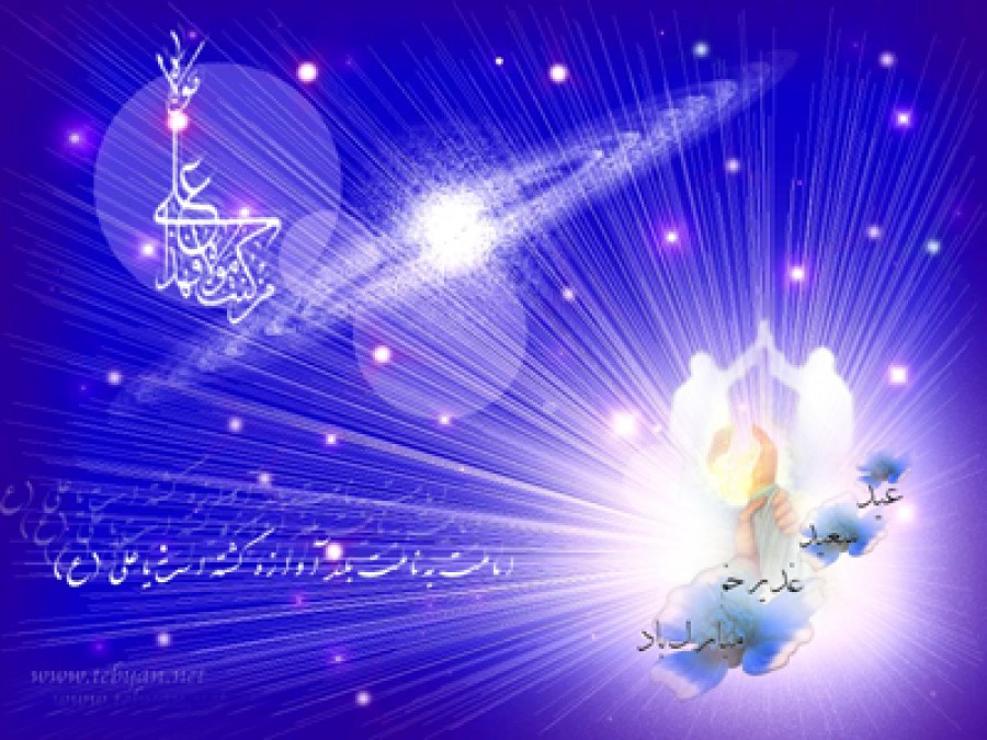 The Significance of Ghadir