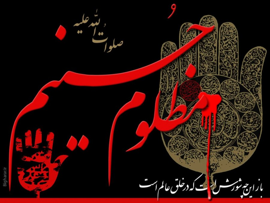 Why Imam Hussein (a.s.) Is Not Being Forgotten?