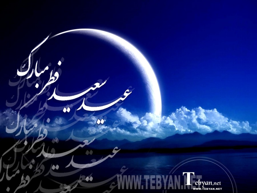 The Last Night of the Holy Month of Ramadan