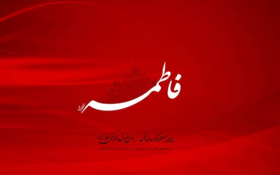 Hazrat Fatimah (a.s.), the Islam's Martyr