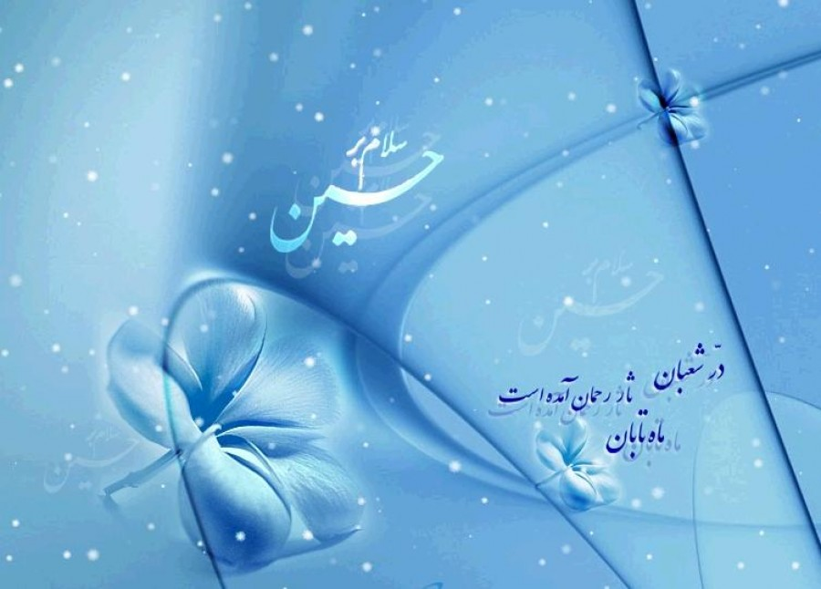 Aspects of Imam Husain's (a.s.) Character
