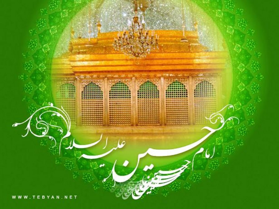 The Merits of Imam Husayn (A.S.)