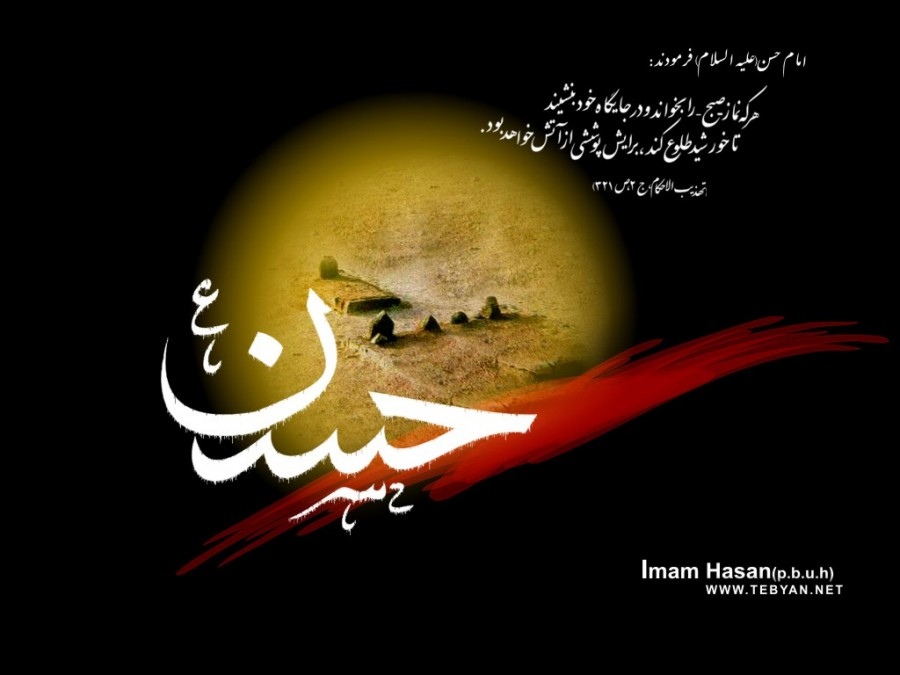Martyrdom of Imam Hassan (as)
