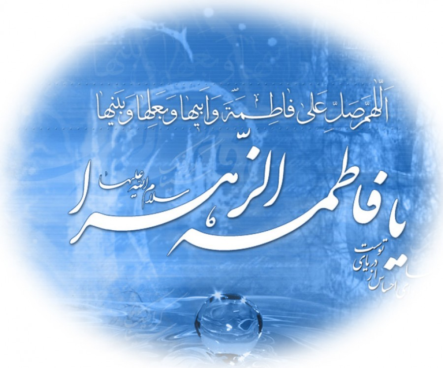 Al-Kauthar in the Holy Quran means Hadrat Fatima Zahra (S.A.)