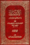 Introduction to Kitab al-Irshad